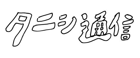 Content_tanishi_logo