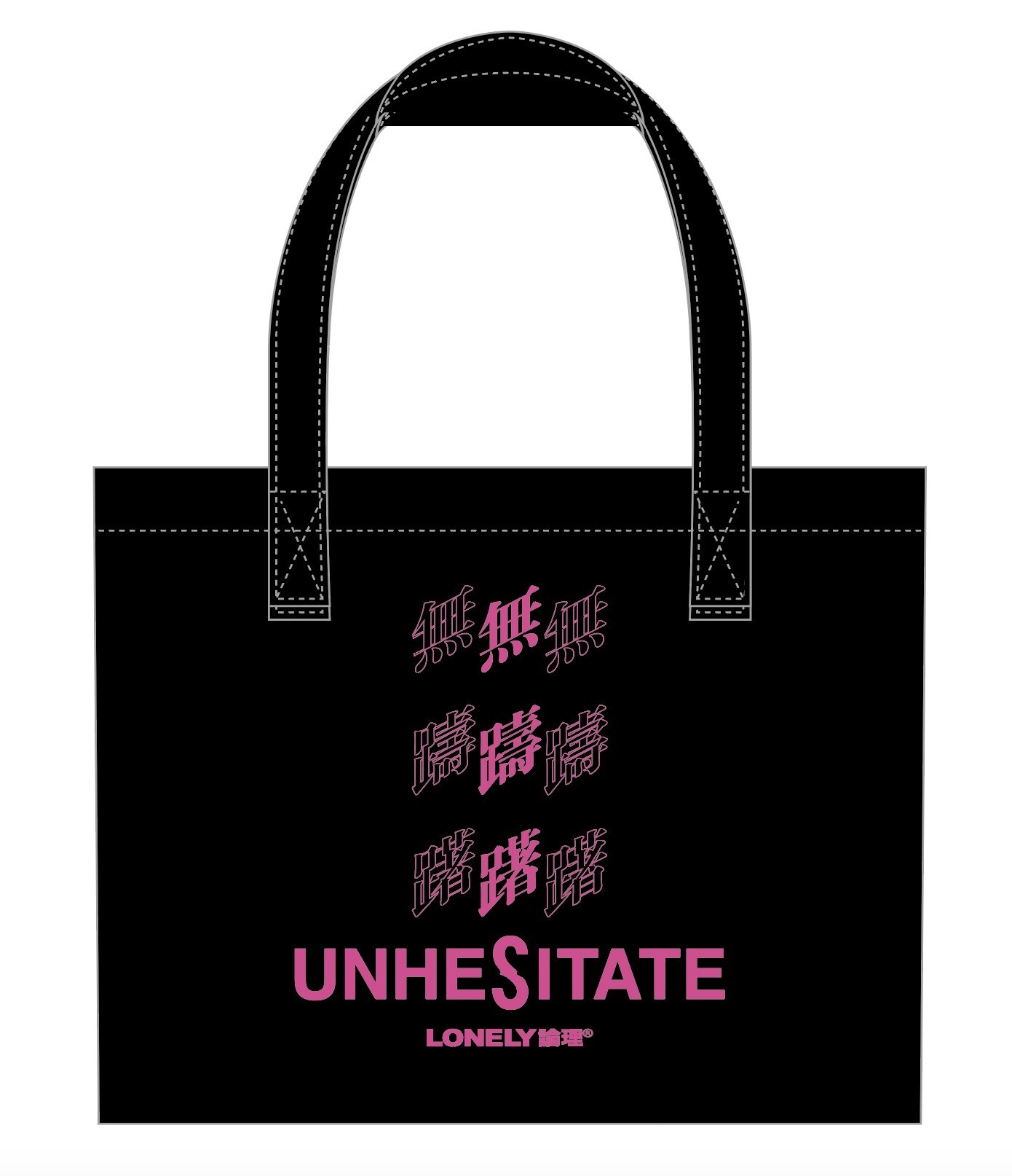 TOTE BAG /LONELY論理COLLABORATION