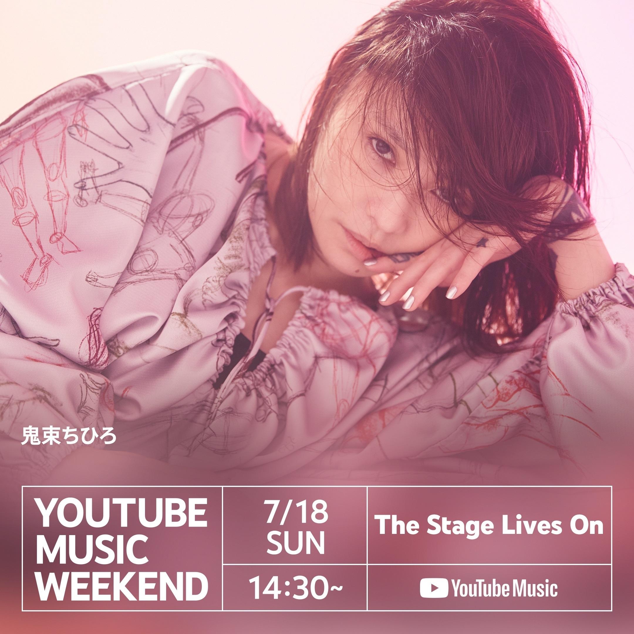 YouTube Music Weekend