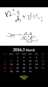 3月鬼束カレンダー