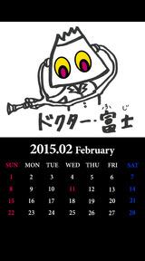 2015 2月カレンダー