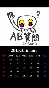 2015 1月カレンダー その2