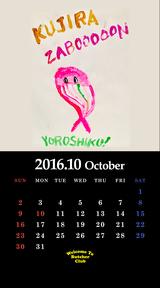 10月鬼束カレンダー