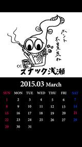 2015.3 Calendar