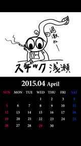 2015.4 Calendar