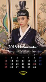 11月鬼束カレンダー