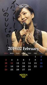 2月鬼束カレンダー